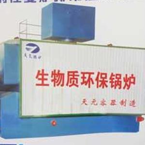 生物质环保锅炉制造